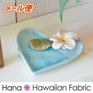 プルメリアハート お香立て ブルー プルメリア お香たて おしゃれ お洒落 かわいい お香スタンド 受け皿 インセンススタンド 陶器 ハワイアン雑貨 インテリア|hanahawaii