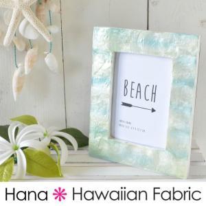 ハワイアン雑貨 カピス フォトフレーム サンディービーチ ブルー W14×H18 写真立て デジタルフォトフレーム フォトスタンド フォトアルバム プ|hanahawaii