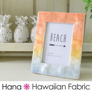 カピスフォトフレーム サンディービーチ サンセット W14×H18 写真立て デジタルフォトフレーム フォトスタンド フォトアルバム プレゼント おし|hanahawaii