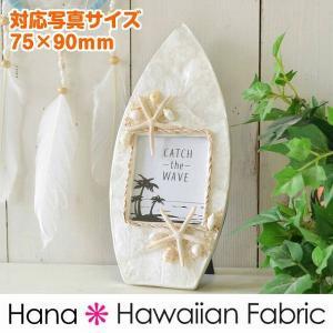 カピスフォトフレーム サーフボード シェル  ナチュラル  約10×H23cm 写真立て|hanahawaii
