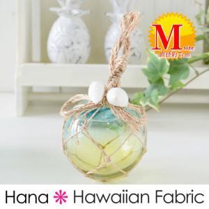 うきだま オブジェ M グラデーション 直径約7cm ハワイ雑貨 おしゃれ かわいい ハワイアン雑貨 インテリア雑貨 お土産 浮き球 プレゼント 贈り|hanahawaii