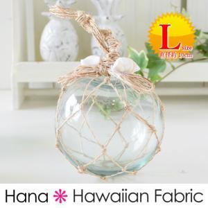 うきだま オブジェ L 直径約10cm ハワイ雑貨 おしゃれ かわいい ハワイアン雑貨 インテリア雑貨 お土産 浮き球 プレゼント 贈り物 リゾート|hanahawaii