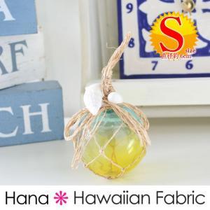うきだま S グラデーション  直径約6cm ハワイ ハワイ雑貨 おしゃれ かわいい ハワイアン雑貨 インテリア雑貨 お土産 浮き球 プレゼント 贈り|hanahawaii