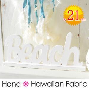 スタンド beach S 約21×2.5×H9cm ホワイト 海 ビーチ ビーチリゾート 木製 置物 ハワイ インテリア ウッド 小物 ハワイアン雑貨 インテリア雑貨 ハワイアン hanahawaii