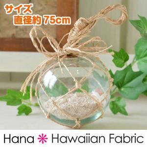 うきだま サンド 約φ7.5×TH17cm ガラス製 【ハワイアン雑貨】|hanahawaii