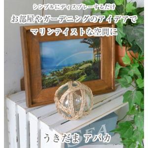 【あすつく対応】 うきだま アバカ S 直径約φ7.5cm ガラス製 【ハワイアン雑貨】 おしゃれ かわいい インテリア雑貨 浮き球 プレゼント 贈り物 ハワイ風 ギフ|hanahawaii
