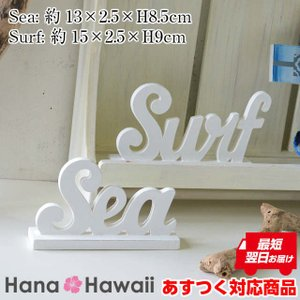 スタンド SURF SEA Sサイズ ホワイト 海 ビーチ ビーチリゾート 木製 置物 ハワイ インテリア ウッド 小物 ハワイアン雑貨 インテリア雑貨 ハワイアン おしゃ hanahawaii