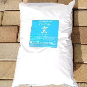 黒曜石 パーライト 『空』 (14L)長野県産 水はけを良くする 土壌改良