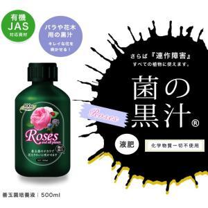 ●品種の特徴 菌の黒汁とは連作障害の改善や植物の生長促進を目的とした光合成細菌を含む菌体資材です。安...