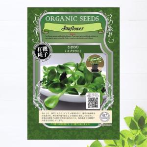 有機種子 ひまわり/スプラウト Sサイズ 15g(約320粒) 種蒔時期 周年