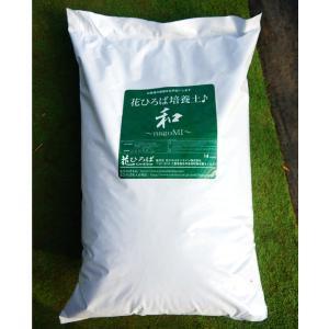 培養土 「和み」 花ひろば培養土 (14L) 花と野菜の土