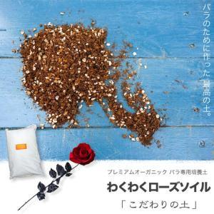 プレミアム バラ培養土 わくわくローズソイル ( 14L ) バラ専用 培養土 オーガニック培養土 ニーム キトサン 海藻ミネラル|hanahirobaonline|02