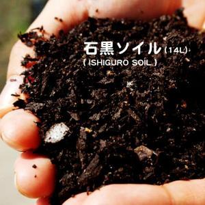 庭植えに使う土石黒ソイル( ISHIGURO SOIL )(14L) 堆肥  庭植え 専用用土