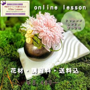 オンラインレッスン 和風『せせらぎ』 プリザーブドフラワー アレンジメント教室 オンライン