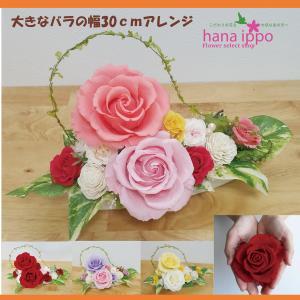 プリザーブドフラワー 誕生日 ギフト 結婚祝い 送別 メッセージ 御祝 人気の大きなバラ幅30センチ プレゼント 花 ブリザードフラワー