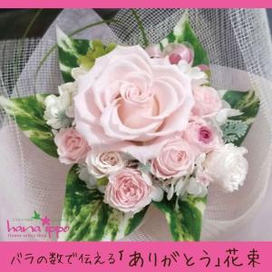 プリザーブドフラワー 花束 誕生日 ギフト バラの数で伝えるありがとう