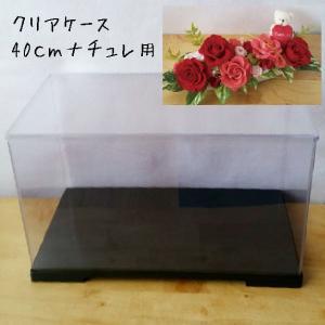 【クリアケース】40cmナチュレ通常品対応サイズ |hanaippo