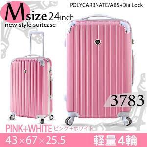 スーツケース 大型 [3783] ピンク Mサイズ キャリーバッグ 軽量 24インチ キャリーケース おしゃれ かわいい 旅行かばん