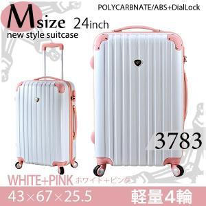 スーツケース 大型 [3783] ホワイト Mサイズ キャリーバッグ 軽量 24インチ キャリーケース おしゃれ かわいい 旅行かばん