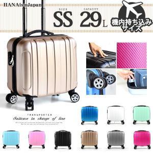 機内持ち込みタイプの軽量スーツケース。ビジネスにも使えるシンプルデザインであなたを悩ませる9色バリエ...