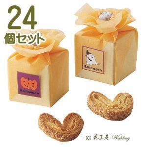 送料無料ハロウィン お菓子 プチギフト「ハッピーハロウィン(ハートパイ)24個セット」結婚式 個包装 大量 業務用 おしゃれ 24HFP62704|hanakobo-wedding