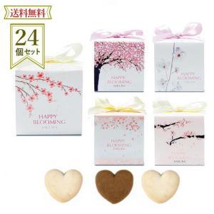 送料無料プチギフト 結婚式 退職 お菓子「CCサクラキューブ クッキー24個セット」ハロウィン おしゃれ  個包装 大量 24HZW-HBC01|hanakobo-wedding