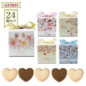 送料無料プチギフト 結婚式 退職 お菓子「シャンティー・キューブ クッキー24個セット」ハロウィン おしゃれ  個包装 大量 24HZW-HBC03|hanakobo-wedding