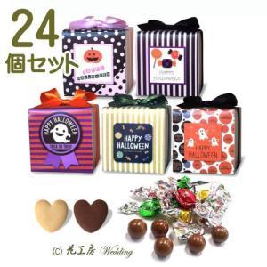 送料無料24個セット ハロウィンお菓子 配る 業務用 個包装「ハロウィン カーニバル クッキー&チョコ」プチギフト おしゃれ 大量 個包装 子供 24HZW-HWC02|hanakobo-wedding