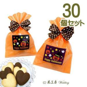 送料無料ハロウィン お菓子 プチギフト配る「ハロウィン クッキー30個セット」結婚式 個包装 大量 業務用 子供 30HFP1244|hanakobo-wedding