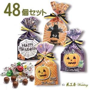 送料無料48個セット ハロウィンお菓子 配る 業務用 個包装「キラチョコ ハロウィン」プチギフト おしゃれ 大量 個包装 48HZW-HWK|hanakobo-wedding