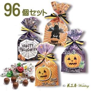 送料無料96個セット ハロウィンお菓子 配る 業務用 個包装「キラチョコ ハロウィン」プチギフト おしゃれ 大量 個包装 96HZW-HWK|hanakobo-wedding