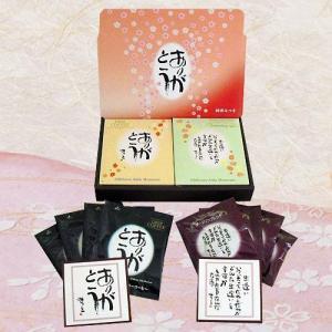 「相田みつを コーヒー&紅茶セット」退職 ありがとう 感謝 お礼 ギフト 結婚式 引き菓子AMG-MB01|hanakobo-wedding