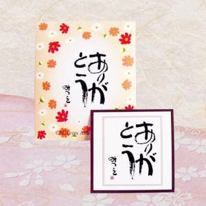 プチギフト 退職 コーヒー お礼 配る「相田みつを ありがとうコーヒー」 業務用 大量 個包装  結婚式AMP-M1-01|hanakobo-wedding