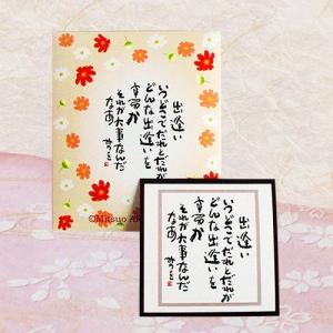 ★【20個からご注文受付】20個以上でご注文下さい★  ●相田みつをさんの「出逢い」の文字が書かれた...