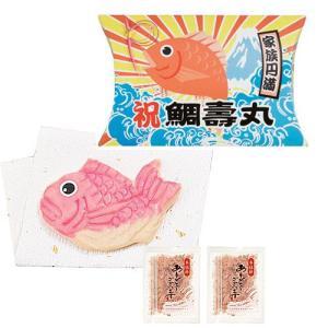 引き出物・引き菓子「祝 鯛壽丸」結婚式、お祝い事の引菓子にOGA561-11-43|hanakobo-wedding