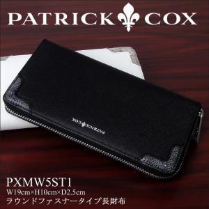 パトリックコックス PATRICK COX 長財布 メンズ PXMW5ST1 ラウンドファスナー 本革|hanakura-kaban