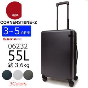 ace TOKYO エース トーキョー スーツケース コーナーストーンZ 55L H62cm 3泊〜5泊 Mサイズ 06232 ラッピング不可商品|hanakura-kaban