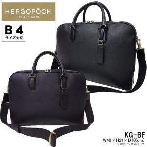 エルゴポック ビジネスバッグ ブリーフケース メンズ HERGOPOCH KG-BF B4対応 本革 レザー|hanakura-kaban