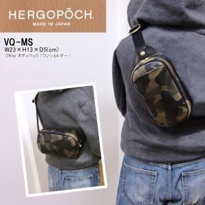 HERGOPOCH エルゴポック ボディバッグ ワンショルダー メンズ VQ-MS 本革 レザー|hanakura-kaban