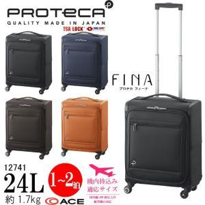 エース ProtecA プロテカ スーツケース フィーナ 12741 キャリーバッグ ソフトキャリーケース 機内持ち込み 軽量 24L 1泊/2泊 ACE PROTeCA FINA