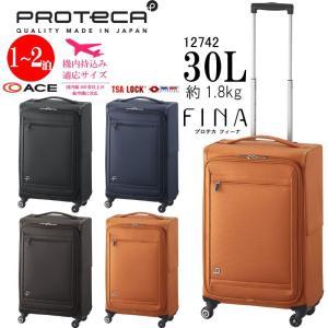 エース ProtecA プロテカ スーツケース フィーナ 12742 キャリーバッグ ソフトキャリーケース 機内持ち込み 軽量 30L 1泊/2泊 ACE PROTeCA FINA