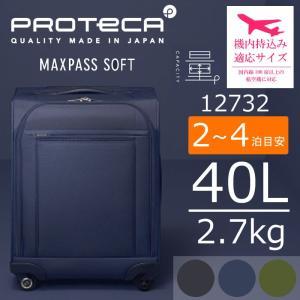 エース PROTeCA プロテカ ソフトキャリーケース マックスパス スーツケース 12732 機内持ち込み 40L 1泊〜2泊 MAXPASS SOFT 日本製