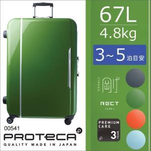 エース プロテカ スーツケース 中型 日本製 軽量 3泊 4泊 5泊 レクト 00541 67L キャリーケース キャリーバッグ PROTeCA