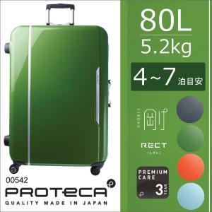エース PROTeCA プロテカ スーツケース レクト 00542 80L (5.2kg/H75cm/4泊〜7泊サイズ)RECT(日本製/高品質/軽量丈夫) ラッピング不可商品