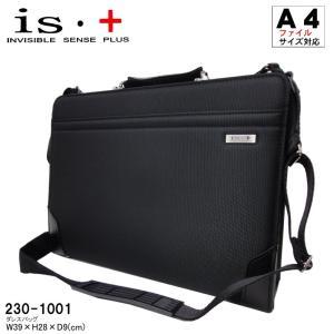 アイエスプラス インビジブルセンス・プラス is+ ビジネスバッグ 230-1001 ダレスバッグ メンズ A4対応 2way hanakura-kaban
