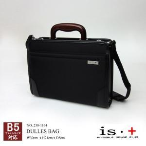 アイエスプラス インビジブルセンス・プラス is+ 2Way ダレスバッグ 230-1164 ビジネスバッグ メンズ B5対応 ドクターバッグ hanakura-kaban