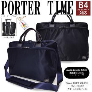 ポーター 吉田カバン ビジネスバッグ 655-08298 メンズ PORTER TIME タイム ブリーフケース B4対応 PC対応 hanakura-kaban