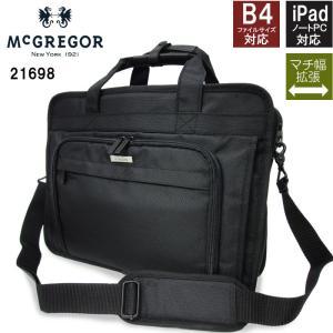 マックレガー 2Way ビジネスバッグ 21698 メンズ McGREGOR ブラック 拡張 B4対応 PC対応 hanakura-kaban