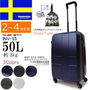 イノベーター スーツケース INV55 innovator 容量50L/約3kg(2泊〜4泊) キャリーバッグ キャリーケース ファスナータイプ ラッピング不可商品|hanakura-kaban