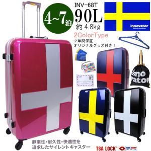 イノベーター スーツケース INV68T innovator 容量90L/約4.8kg(4泊〜7泊) キャリーバッグ キャリーケース フレームタイプ ラッピング不可商品|hanakura-kaban